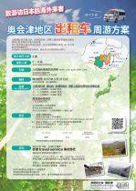 奥会津タクシープラン中国簡体-001