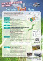 OkuaizuTaxiPlan-001