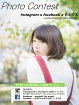 もんてん2016-SNS活用-JPEG
