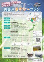 奥会津タクシープラン-001