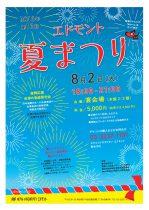 夏まつり2016フライヤー③【最終】6.23-001
