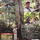 特別企画展「植物学者 河野昭一の世界 その生涯と只見」