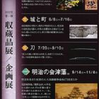 企画展「明治の会津藩」