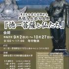 高橋与兵衛写真展「徳一菩薩と仏たち」