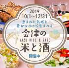 あいづ食の陣・秋「会津米・酒」