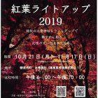 土津神社紅葉ライトアップ 2019