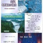 交流センター山びこ 冬季展示
