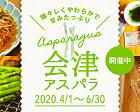 あいづ食の陣・春(アスパラガス)