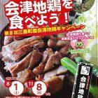 第8回 会津地鶏キャンペーン
