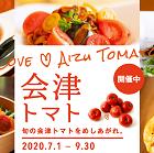 あいづ食の陣・夏「会津トマト」