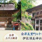 【福島県民限定】会津美里町の十一観音と伊佐須美神社めぐり