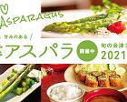 あいづ食の陣・春「アスパラガス」