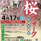蔵のまち喜多方桜ウォーク 2021