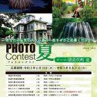 INAWASHIRO SUMMER フォトコンテスト2021