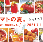 あいづ食の陣・夏(トマト)
