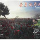 写真展「春夏秋冬の彩」