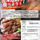 三島町産会津地鶏キャンペーン2021