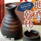南会津の地酒で乾杯!Special Month(乾杯強化月間)キャンペーン