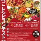 赤べこレシピコンテスト2021