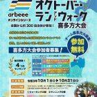 オクトーバー・ラン&ウォーク2021喜多方大会