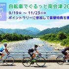自転車でぐるっと南会津2021 ポイントラリー