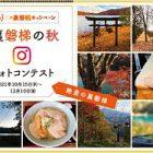 #裏磐梯の秋フォトコンテスト
